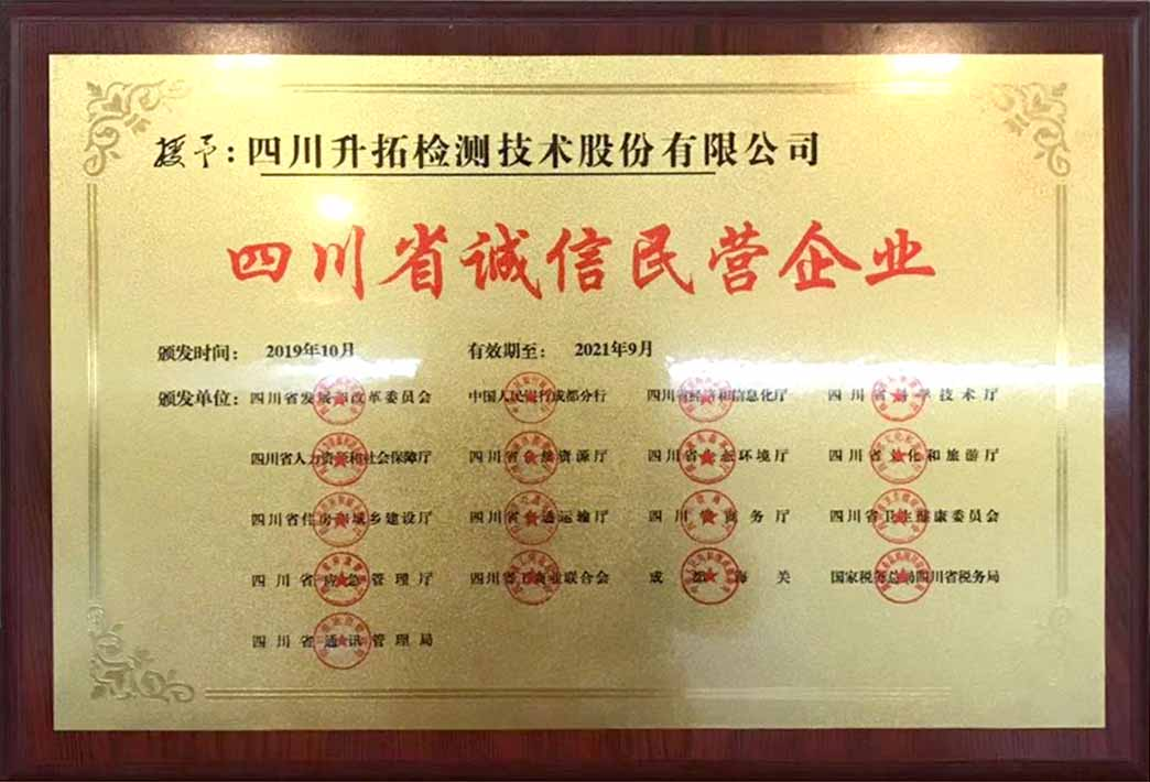 Good news! The company was rated as the Sichuan Provincial Integrity Private Enterprise